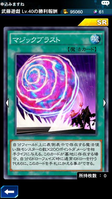 遊戯王DL×マジックブラスト001