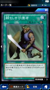 頼もしき守護者カード