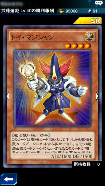 遊戯王DL×トイ・マジシャン002