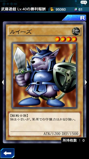 遊戯王DL×ルイーズ001