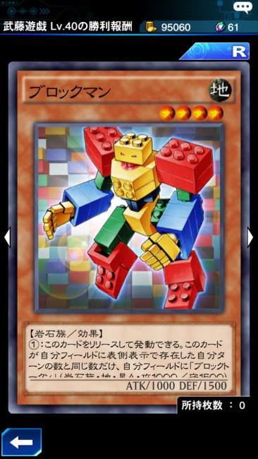 遊戯王DL×ブロックマン001