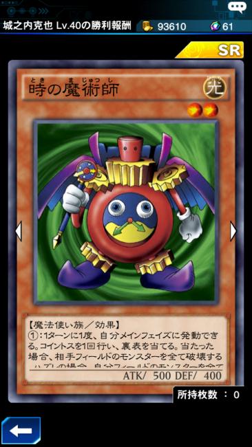 遊戯王DL×時の魔術師画像001