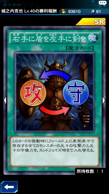 遊戯王DL×右手に盾を左手に剣を画像001