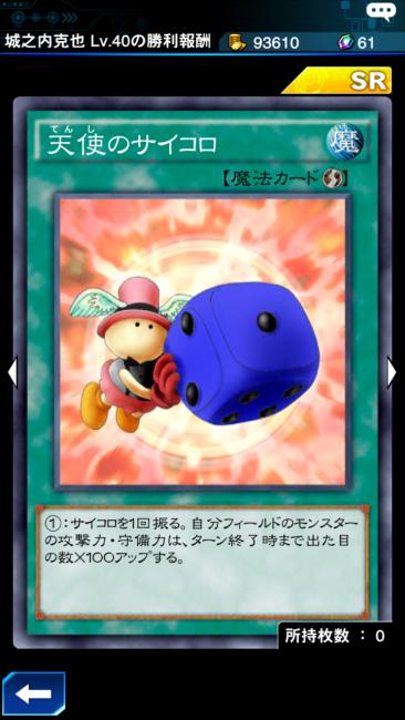 遊戯王×天使のサイコロ画像001