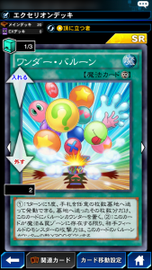 遊戯王×ワンダー・バルーンカード001