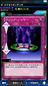 遊戯王×マジック・ジャマーカード