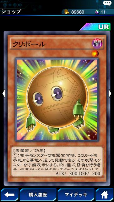 遊戯王DL×クリボールカード画像001
