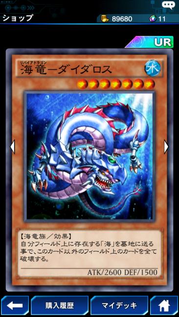 遊戯王×海竜-ダイダロスカード画像001