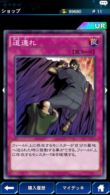 遊戯王×道連れカード画像001