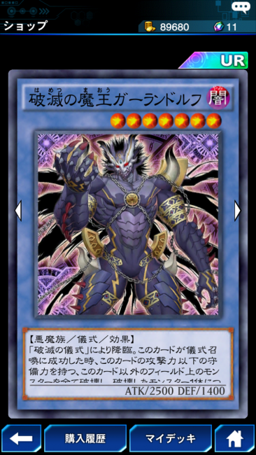 遊戯王×ガーランドルフカード画像001