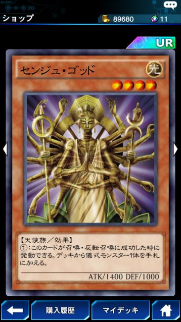 遊戯王×センジュ・ゴッドカード画像