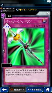 遊戯王×ホーリージャベリン001