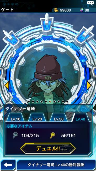 遊戯王DL×ダイナソー竜崎Lv40画像001