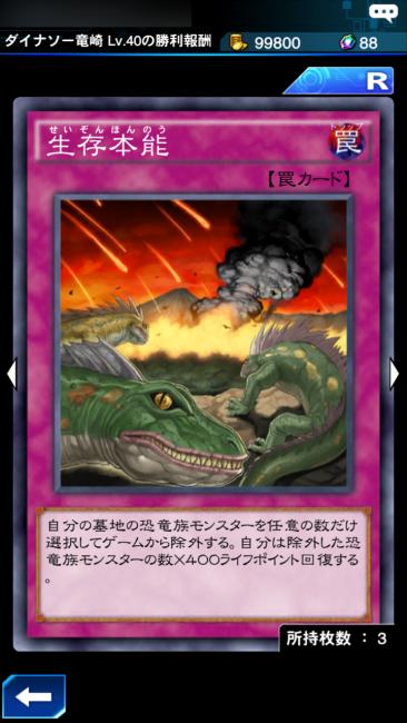 遊戯王DL×生存本能カード画像001