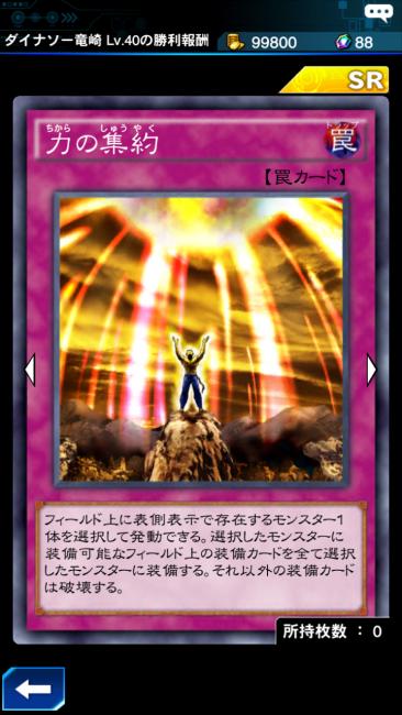遊戯王DL×力の集約カード画像001
