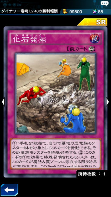 遊戯王DL×化石発掘カード画像001