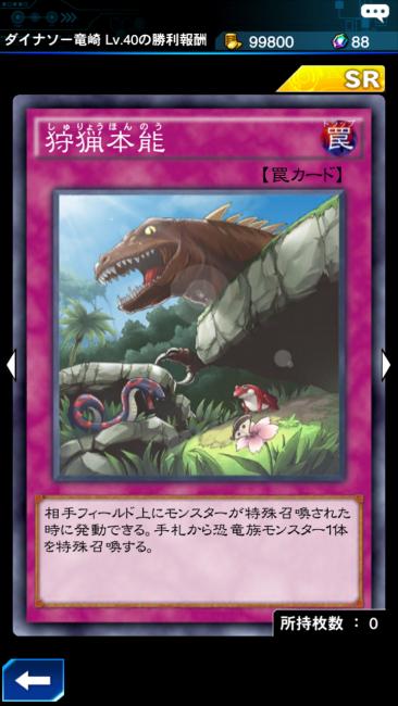 遊戯王DL×狩猟本能カード画像001