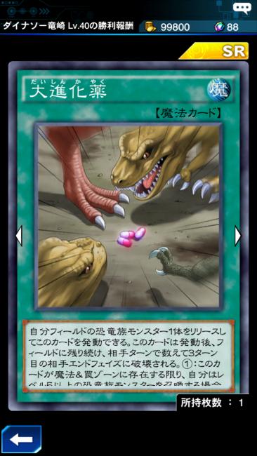 遊戯王DL×大進化薬カード画像001