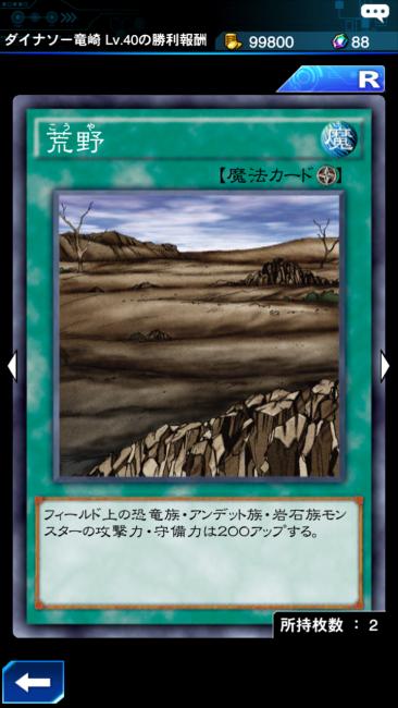 遊戯王DL×荒野カード画像001