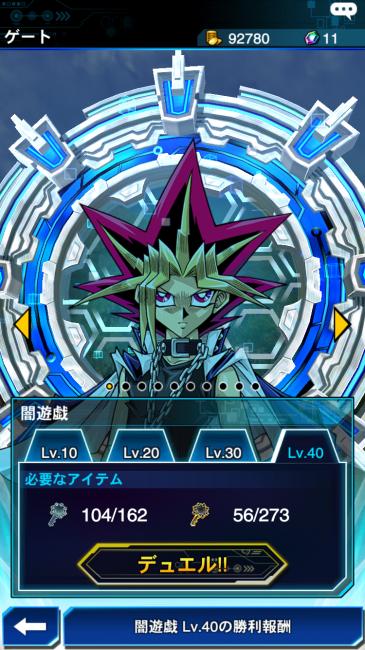 遊戯王DL×闇遊戯Lv40画像001