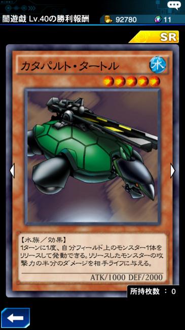 遊戯王DL×カタパルト画像001