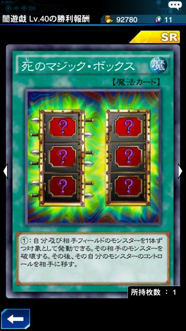 遊戯王DL×マジック・ボックス画像001