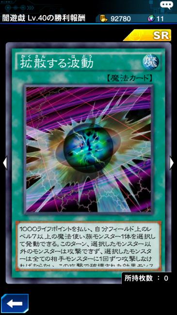 遊戯王DL×拡散する波動画像001