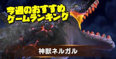 【2月13日更新】DL必至!今週のおすすめスマホゲームランキング!