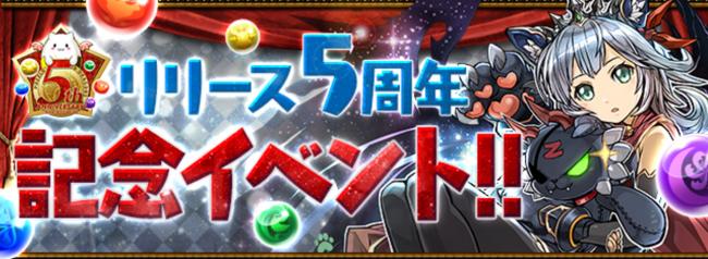 パズル&ドラゴンズ リリース5周年記念イベント!!
