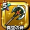 星ドラ「真空の斧」
