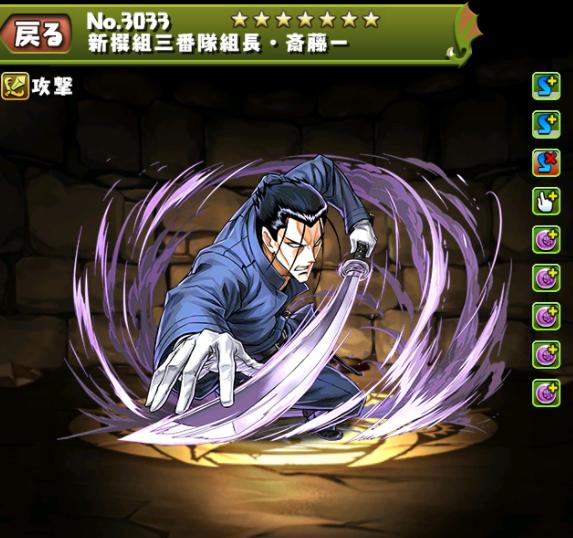 新選組三番隊組長・斎藤一