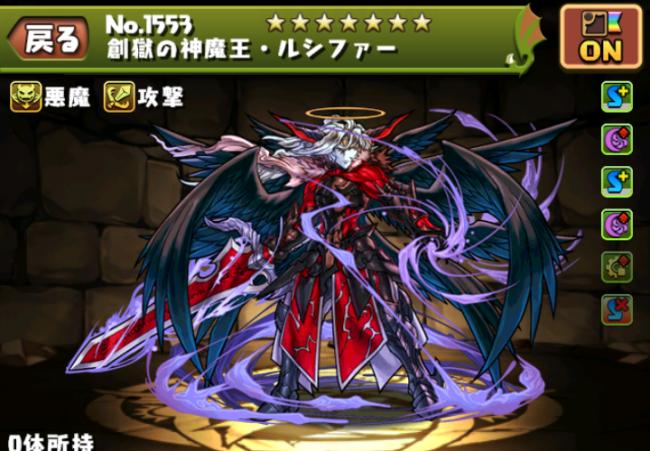 創獄の神魔王・ルシファー