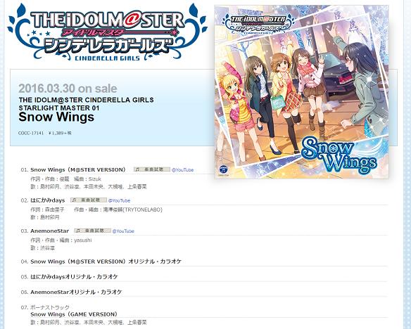 STARLIGHT MASTER 01「Snow Wings」詳細