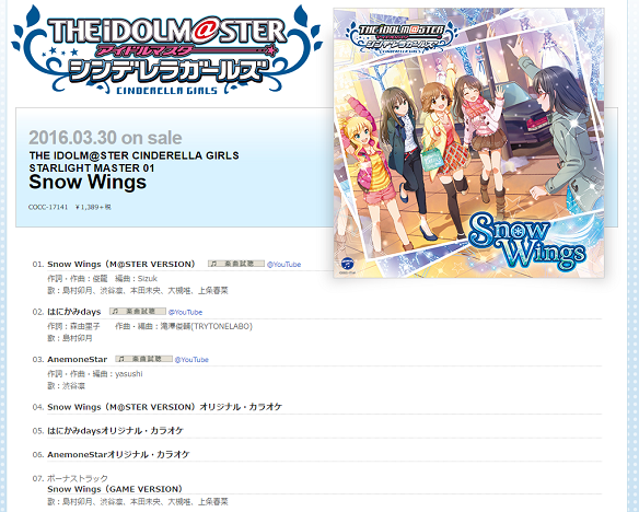 STARLIGHT MASTER 01「Snow Wings」詳細