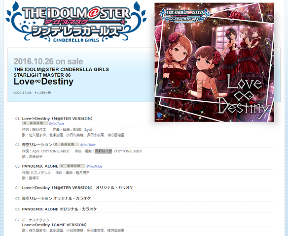Love∞Destiny詳細