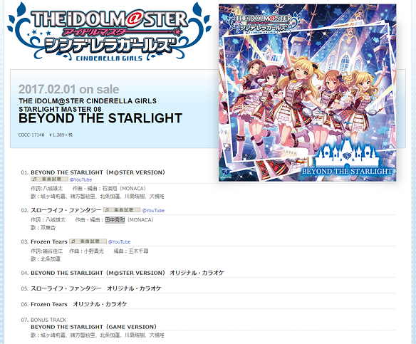 BEYOND THE STARLIGHT詳細