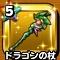 星ドラ【ドラゴンの杖】