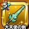 星ドラ【大天使の剣】