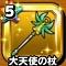 星ドラ【大天使の杖】