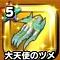 星ドラ【大天使のツメ】