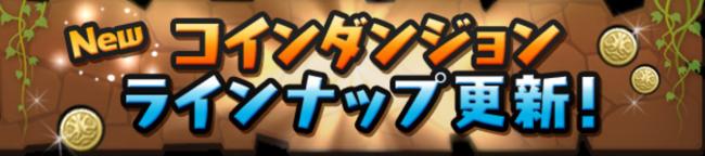 「コインダンジョンラインナップ更新!」