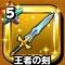 星ドラ【王者の剣】