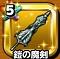星ドラ「鎧の魔剣」