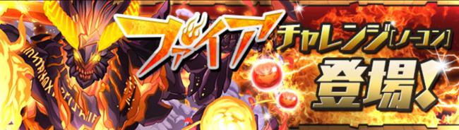 ファイアチャレンジ!(超地獄級)【ノーコン】