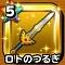 星ドラ【ロトの剣】