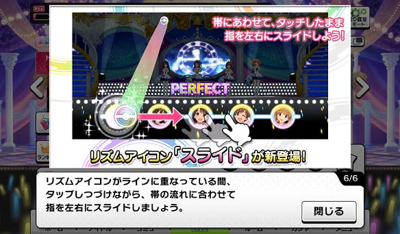 リズムアイコン「スライド」が新登場!