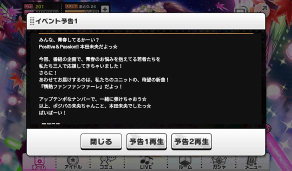 イベント予告1:本田未央