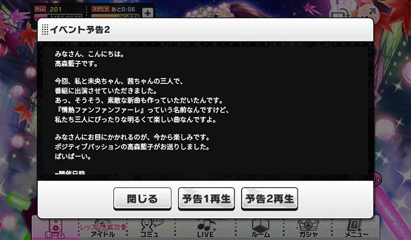 イベント予告2:高森藍子