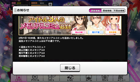 アイドル3人のメモリアルコミュ追加