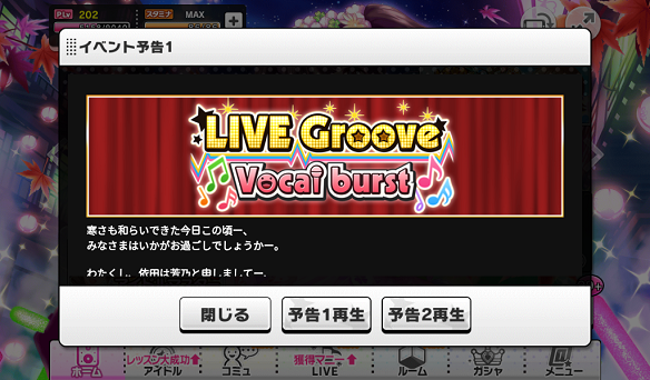 イベント「LIVE Groove Vocal burst」